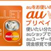 au WALLETプリペイドカードを換金化して使用すればいいんだ!