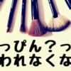 【劇的】美塾初級修了!目元のビフォーアフター