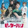 ブロードウェイミュージカル『ピーターパン』 in カルッツかわさき ホール