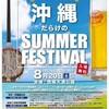 明日8月20日(土)は米沢で沖縄のイベントあります。