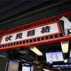 京都まち歩き#1(伏見稲荷大社)