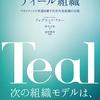 ティール組織勉強会〜未来組織の在り方について本気で考える@4/18大阪