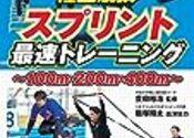 【書籍】『スプリント最速トレーニング』