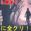 【The Last of Us PartⅡ】ラスアス2 初見攻略完了!全クリした正直な感想。神ゲーなの?面白い?買い?赤裸々に語ります【ザ ラストオブアス2】