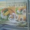 ファミマのいなり寿司革命!