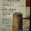 日本伝統工芸中国支部 60周年記念展