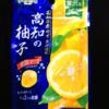 146日目 贅沢なグミ 高知の柚子