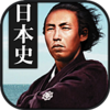 【専門教養】日本史の勉強法【教員採用試験】