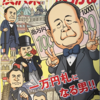 【237】渋沢栄一がわかる 一万円札になる男!!