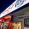 博多ラーメン 龍(西区)黒龍ラーメン