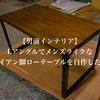 【男前インテリア】Lアングルを使ってメンズライクなアイアン脚ローテーブルを自作したぞ