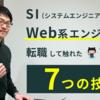 SIerから転職して触れた7つのWeb技術 7つの世界