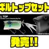 【ノリーズ】人気ルアーが2点入った「ギルトップセット」発売!