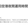 #257 成田空港の運用延長でアクセスバスが運行時間拡大 東京方面、2019年10月27日から