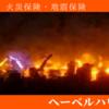 2020年8月1日 火災保険と地震保険の見積