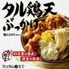 【丸亀製麺】「タル鶏天ぶっかけうどん」を食べた感想【復活!季節限定メニュー】
