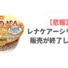 【悲報】レナケアー かやくうどんの販売が終了していた【低たんぱく麺】