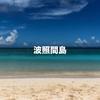 日本一美しいビーチ「ニシ浜」を見た後、波照間島を一周してみた!!