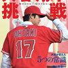 大谷翔平選手(エンゼルス)ア・リーグ週間MVPに選出!次回登板は?などなどうれしいニュースをスクラップ♪