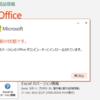 2021年01月の Microsoft Update (定例外) 2021-01-06