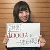 【7月15日「吉村南美・1000人TVのおやすみなさい」番組告知】