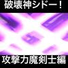 破壊神シドー!攻撃力800オーバー 鎌魔剣士編