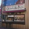 北海道めんこい鍋 くまちゃん温泉 / 札幌市中央区南6条西4丁目
