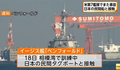 またか ! イージス艦「ベンフォールド」が相模湾で訓練中に日本の民間船と接触 - まったく無敵の盾でも何でもない