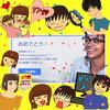 ブログ開設 20日でアドセンス合格!!