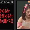 【TV名言】私は占い師に頼ることで、努力することから逃げてた(しくじり先生 元AKB48西野未姫)