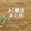 乳がん 抗がん剤治療・副作用 まとめ【AC療法編】