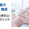 高齢者の美容や整容、皮膚乾燥の対処法〜知って便利お役立ち情報【ツナガレ介護福祉ケア】