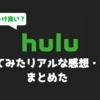 【ぶっちゃけ良い?】Huluを使ってみたリアルな感想・評判をまとめた