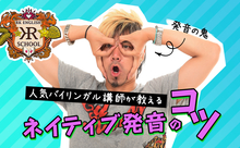 日本人が苦手な英語の発音トップ3【子音トレーニング編】