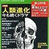 『日経サイエンス 2014年12月号 大特集:人類進化今も続くドラマ』