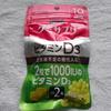 ビタミンDで筋力・骨密度をアップ!味覚糖グミサプリ「ビタミンD3」レビュー!