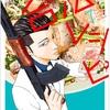 漫画村を使わず実質無料で『紺田照の合法レシピ』の漫画最新刊を読む方法