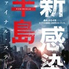 【新感染半島 ファイナル・ステージ】[ネタバレなし] 映画レビュー:敵はゾンビか?人か?