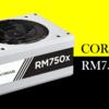 【CORSAR RM750x】CORSAIRから自作PC用電源RM750xのホワイトモデルがラインナップ!白いケースと合わせるならこれで決まり!