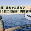【滋賀】赤ちゃん連れで、1泊2日の琵琶湖1周家族旅行をしてきました[1日目]