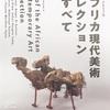 このカシオミニを賭けてもいい アフリカ現代美術コレクションのすべて 1/11