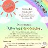 SAAN日本スポーツアロマ協会スタート