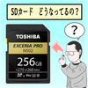 SDカード どうなってるの?