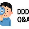 DDDに関する質問にバシバシお答えしました [ドメイン駆動設計]