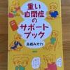 最近読んだ本。サポートブックについて