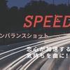 アンバランスショットのオリジナル曲「スピード」PV化