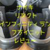 ナイキ『リアクト インフィニティ ラン フライニット』レビュー