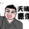 横丁日記「豪栄道GO!」