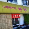 中華専門店香林 担々麺(山口県岩国市)