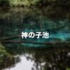 北海道にある「神の子池」は死ぬまでに一度は見ておきべき神秘的な美しさがある池でした!